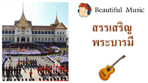 สรรเสริญพระบารมี <br>Royal Anthem of His Majesty King Bhumibol Adulyadej of Thailand